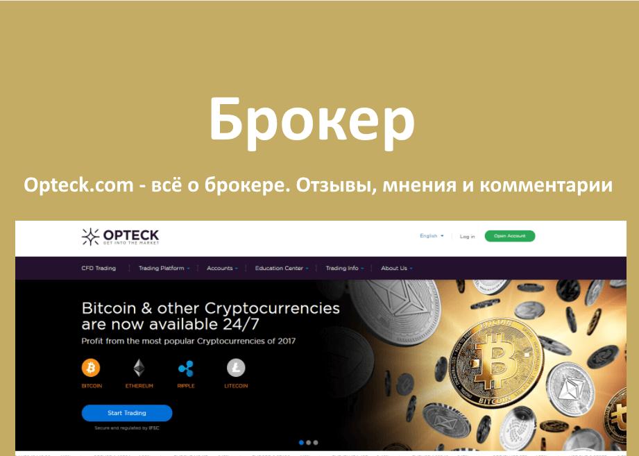 Брокер Opteck.com развод отзывы