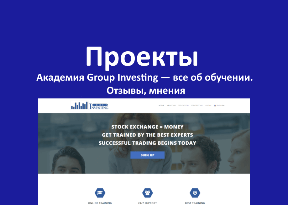 Group Investing