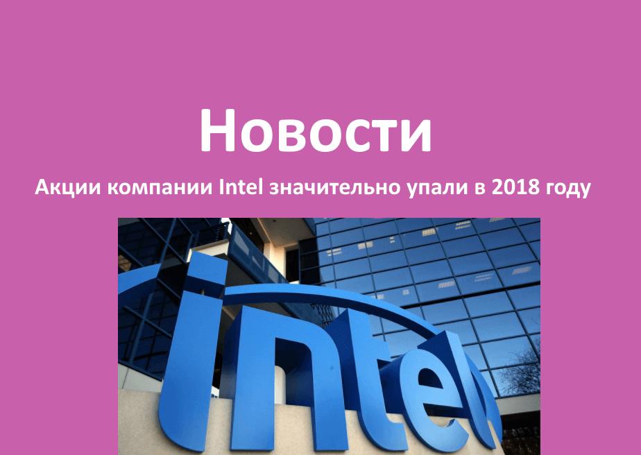 Акции компании Intel