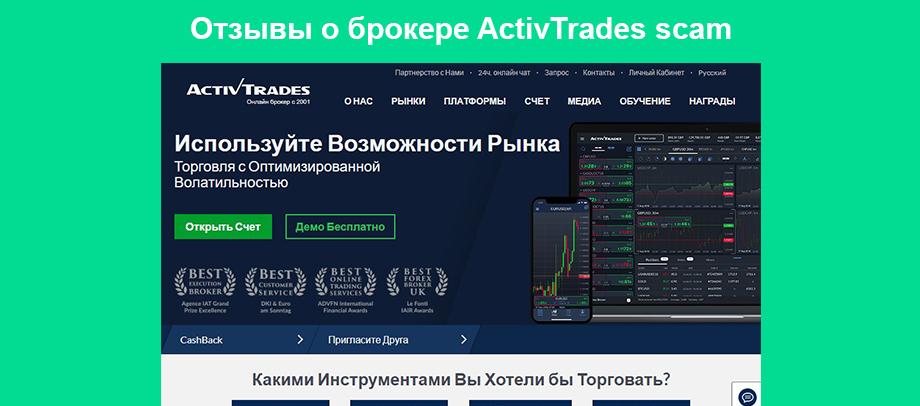 ActivTrades scam отзывы клиентов