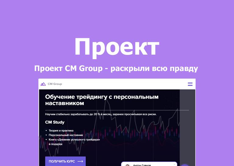 Отзывы CM Group раскрыли всю правду о сотрудничестве с сообществом