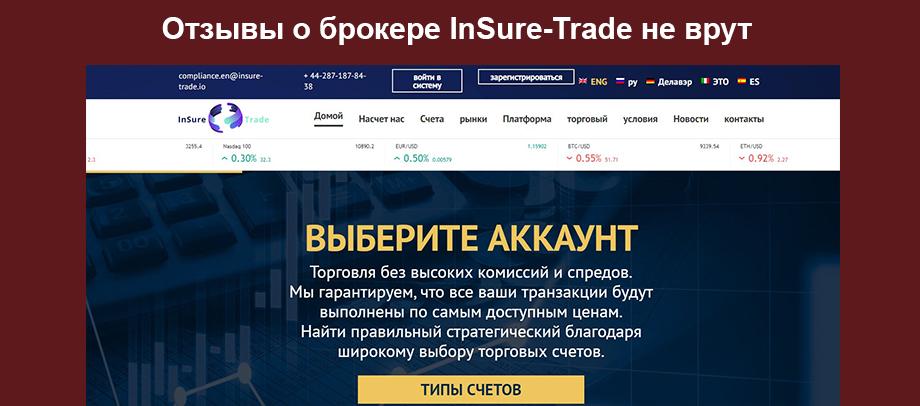 Отзывы о брокере InSure-Trade не врут